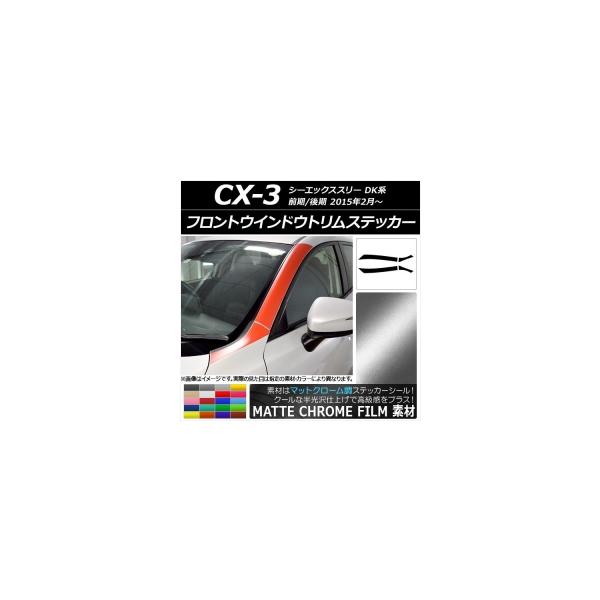 AP フロントウインドウトリムステッカー マットクローム調 マツダ CX-3 DK系 前期/後期 2015年02月~ 選べる20カラー AP-MTCR3199 入数:1セット(4枚)