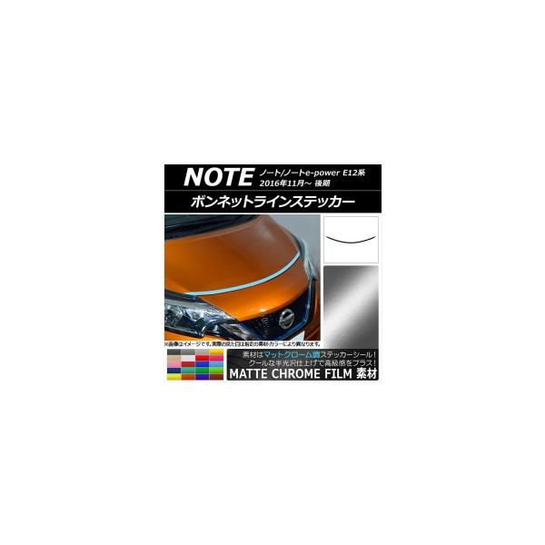 AP ボンネットラインステッカー マットクローム調 ニッサン ノート/ノートe-power E12系 後期 2016年11月~ 選べる20カラー AP-MTCR3264