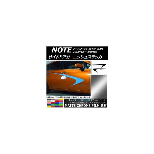 AP サイドドアガーニッシュステッカー マットクローム調 ニッサン ノート/ノートe-power E12系 前期/後期 選べる20カラー AP-MTCR3291 入数:1セット(4枚)