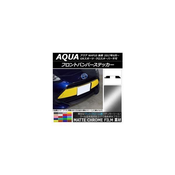 AP フロントバンパーステッカー マットクローム調 トヨタ アクア NHP10 後期 GRスポーツ/クロスオーバー不可 2017年06月~ 選べる20カラー AP-MTCR3377