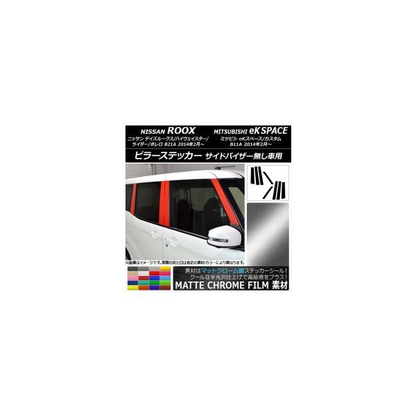 AP ピラーステッカー マットクローム調 ニッサン/ミツビシ デイズルークス/eKスペース 選べる20カラー AP-MTCR3527 入数:1セット(8枚)