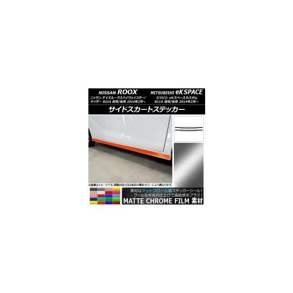 AP サイドスカートステッカー マットクローム調 ニッサン/ミツビシ デイズルークス/eKスペースカスタム 選べる20カラー AP-MTCR3534 入数:1セット(4枚)