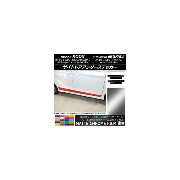 AP サイドドアアンダーステッカー マットクローム調 ニッサン/ミツビシ デイズルークス/eKスペース B21A/B11A 選べる20カラー AP-MTCR3535 入数:1セット(4枚)