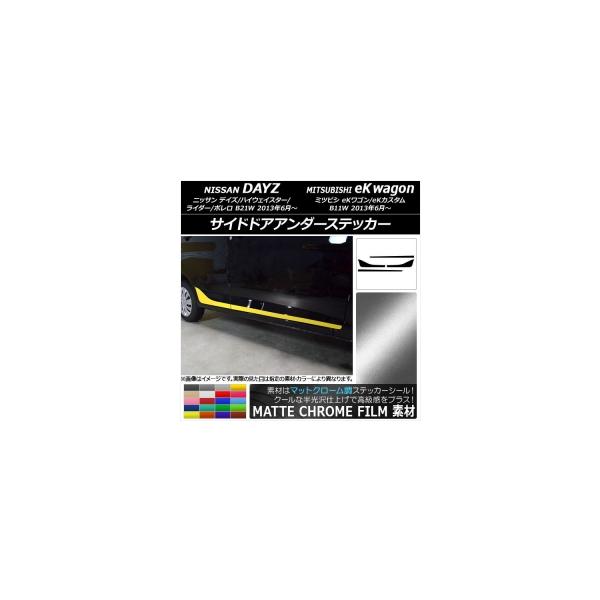 AP サイドドアアンダーステッカー マットクローム調 ニッサン/ミツビシ デイズ/eKワゴン B21W/B11W 選べる20カラー AP-MTCR3654 入数:1セット(4枚)