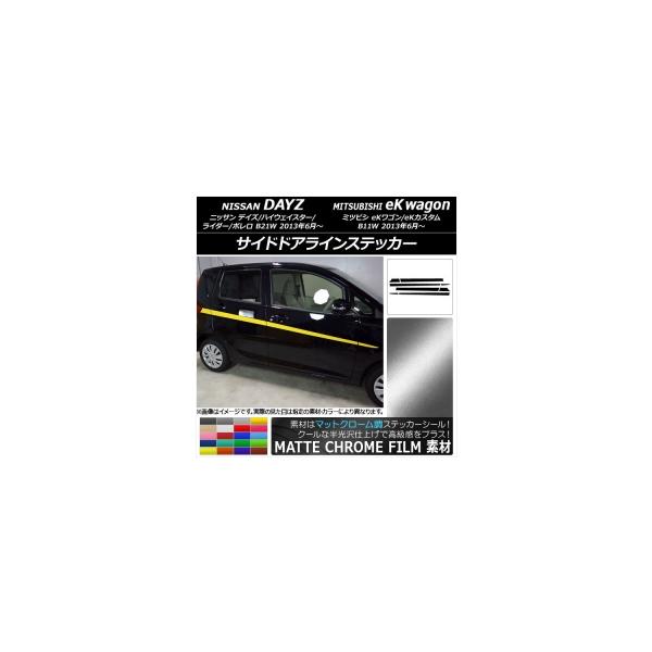 AP サイドドアラインステッカー マットクローム調 ニッサン/ミツビシ デイズ/eKワゴン B21W/B11W 選べる20カラー AP-MTCR3656 入数:1セット(8枚)