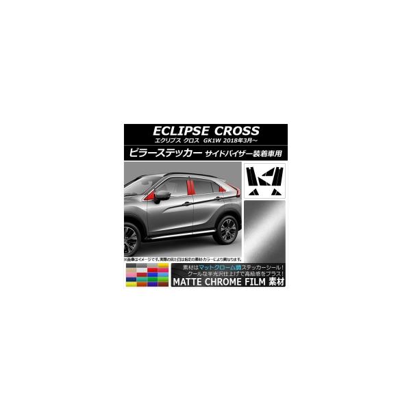 AP ピラーステッカー マットクローム調 ミツビシ エクリプス クロス GK1W サイドバイザー装着車用 選べる20カラー AP-MTCR3819 入数:1セット(12枚)