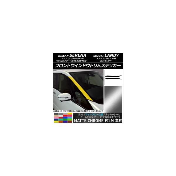 AP フロントウインドウトリムステッカー マットクローム調 ニッサン/スズキ セレナ/ランディ C27系 選べる20カラー AP-MTCR3828 入数:1セット(2枚)