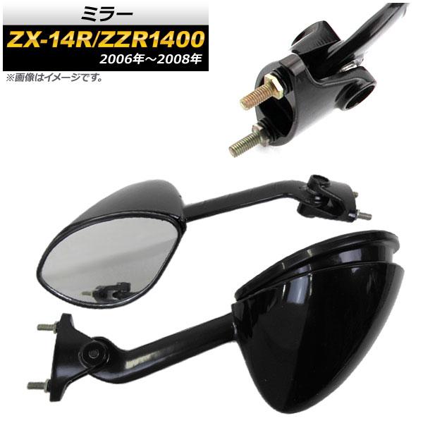 2輪 AP ミラー ブラック AP-2G032 入数:1セット(左右) カワサキ ZX-14R/ZZR1400 2006年~2008年