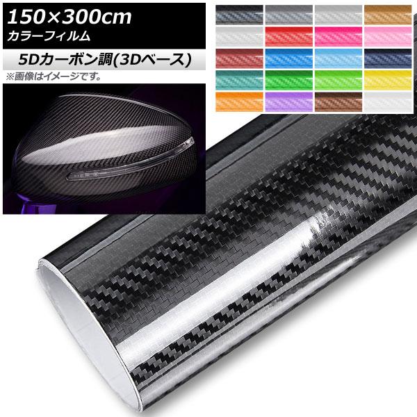 AP カラーフィルム 5Dカーボン調(3Dベース) 150×300cm 選べる20カラー AP-5TH3850-300
