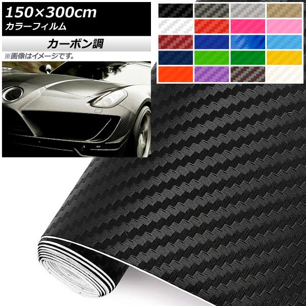 AP カラーフィルム カーボン調 150×300cm 3D 選べる20カラー AP-CF3850-300
