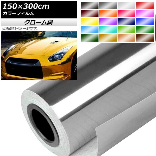 AP カラーフィルム クローム調 150×300cm 光沢 選べる20カラー AP-CRM3850-300