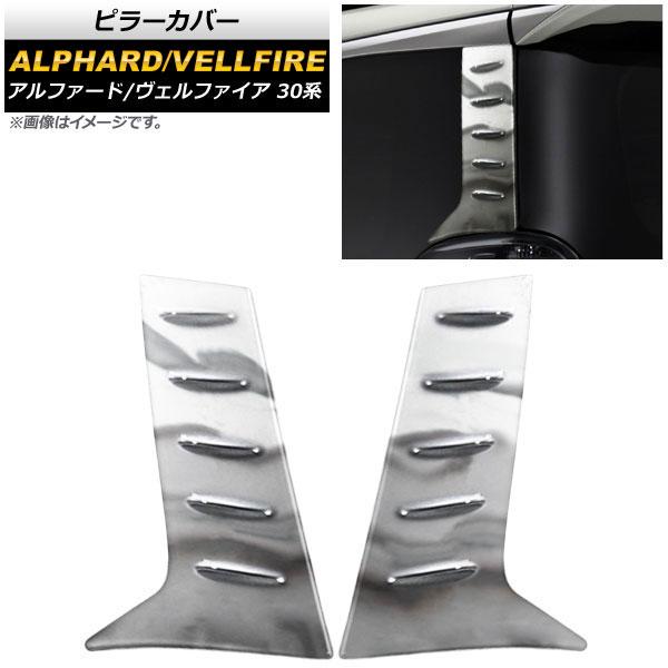 AP ピラーカバー 鏡面シルバー AP-DG106-KSI 入数:1セット(左右) トヨタ アルファード/ヴェルファイア 30系(AGH30,GGH35,AGH35,GGH30) 2015年01月~