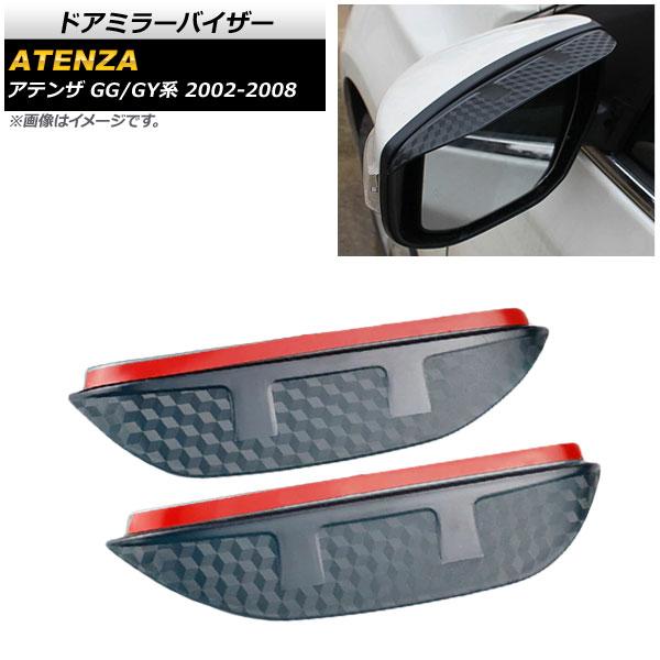 保証 送料無料 AP ドアミラーバイザー スモークカーボン AP-DM133 セール価格 入数:1セット マツダ GY系 アテンザ GG 2002年~2008年 左右