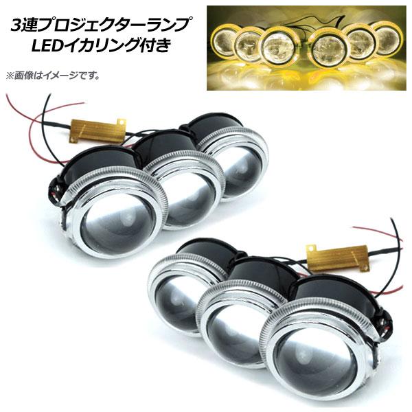 AP 3連プロジェクターランプ アンバー 汎用 LEDイカリング付き APLS600-18W-AM 入数:1セット(左右)