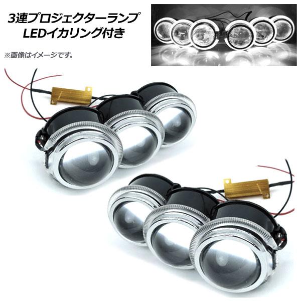 AP 3連プロジェクターランプ ホワイト 汎用 LEDイカリング付き APLS600-18W-WH 入数:1セット(左右)