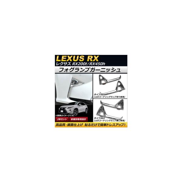 AP フォグランプガーニッシュ 鏡面仕上げ ABS樹脂製 レクサス RX200t/RX450h AGL20W/AGL25W/GYL20W/GYL25W 選べる2バリエーション AP-FL056 入数:1セット(2個)