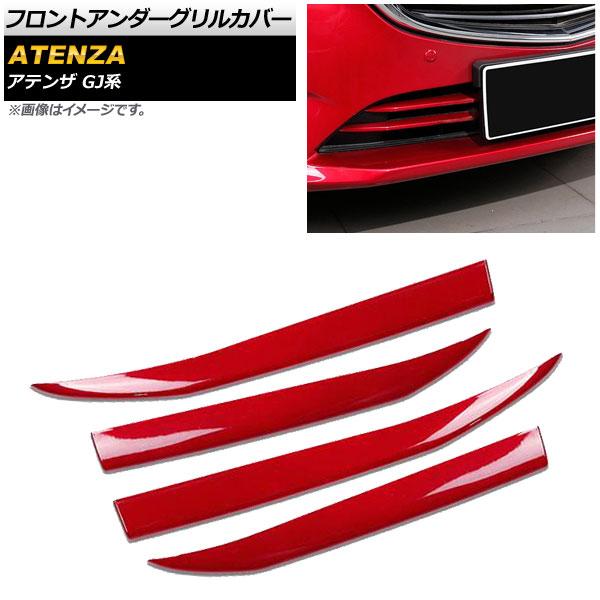 AP フロントアンダーグリルカバー レッド ABS製 AP-FG079-RD 入数:1セット(4個) マツダ アテンザ GJ系 中期 2015年01月~2018年06月