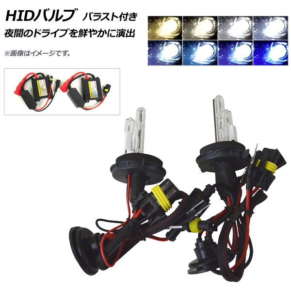 AP HIDバルブ 35W H13 Hi/Lo 固定式 バラスト付き 選べる8ケルビン AP-HD129 入数:1セット(4個)