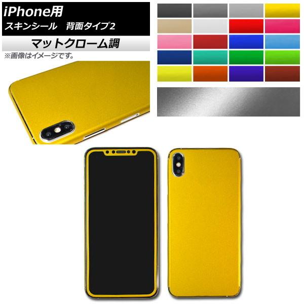 送料無料 ラッピング無料 AP スキンシール マットクローム調 iPhone用 背面タイプ2 iPhoneX AP-MTCR891 XRなど 保護やキズ隠しに 選べる20カラー 一部地域を除く