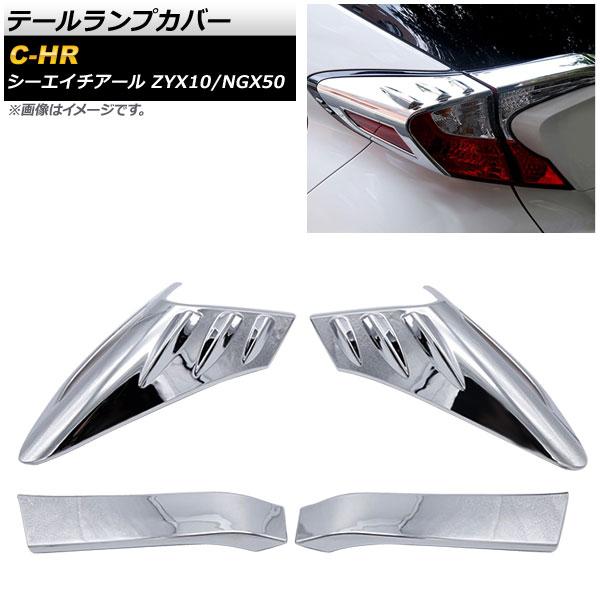 AP テールランプカバー 鏡面シルバー ABS樹脂 AP-RF030-KSI 入数:1セット(4個) トヨタ C-HR ZYX10/NGX50 全グレード対応 2016年12月~