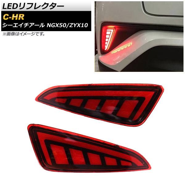 AP LEDリフレクター レッド 2段階点灯 AP-RF031-T002 入数:1セット(左右) トヨタ C-HR NGX50/ZYX10 2016年12月~