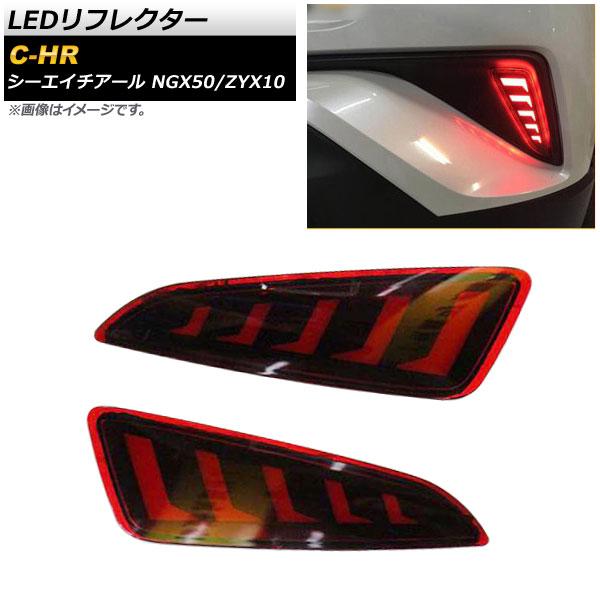 AP LEDリフレクター レッド 2段階点灯 AP-RF031-T003 入数:1セット(左右) トヨタ C-HR NGX50/ZYX10 2016年12月~