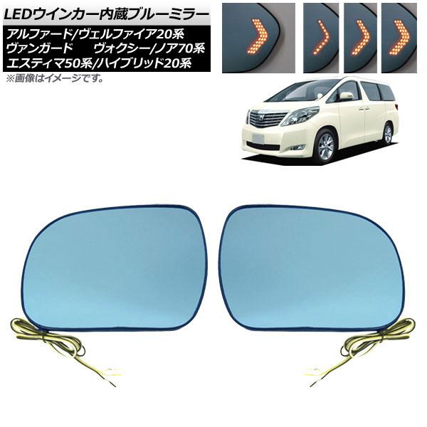 AP LEDウィンカー付ブルーミラーレンズ 2種類の点灯パターン 入数:1セット(左右) トヨタ エスティマ ACR/GSR50系 2006年06月~
