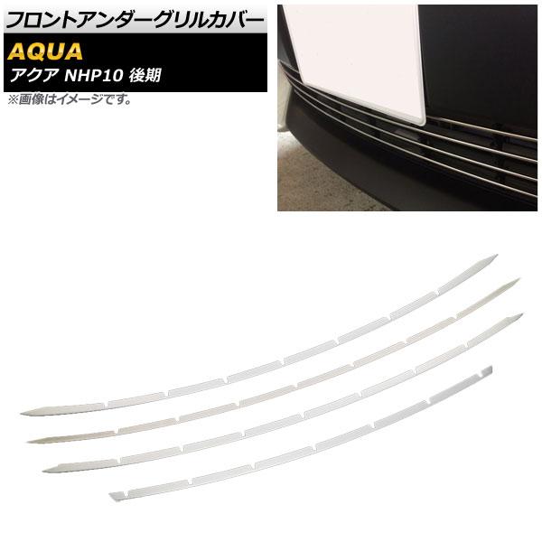 AP フロントアンダーグリルカバー 鏡面シルバー ステンレス製 AP-FG087 入数:1セット(4個) トヨタ アクア NHP10 後期 2017年06月~