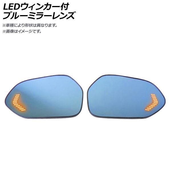 AP LEDウィンカー付ブルーミラーレンズ 流れるウィンカー AP-LEDBM-016 入数:1セット(左右) ホンダ N-BOX/N-BOXカスタム JF3/JF4 2017年08月~