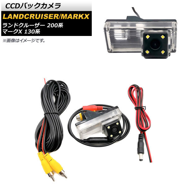 AP CCDバックカメラ 4LED ガイドライン有り トヨタ マークX 130系 2009年~