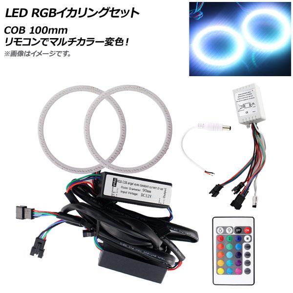 AP LED RGBイカリングセット COB 100mm リモコンでマルチカラー変色! AP-LL160-100MM