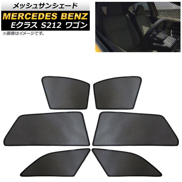 AP メッシュサンシェード 1,2,3列目窓用 AP-SD278-6 入数:1セット(6枚) メルセデス・ベンツ Eクラス S212 ワゴン