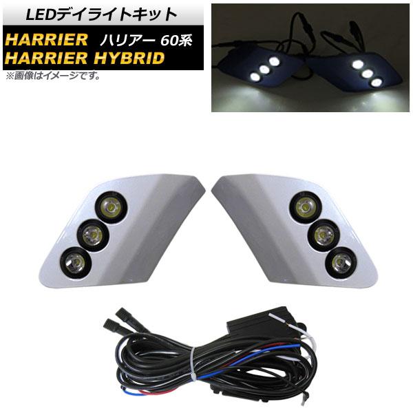 AP LEDデイライトキット ホワイト 2段階発光 埋め込み型 AP-XT358-WH トヨタ ハリアー/ハリアーハイブリッド 60系 2013年12月~