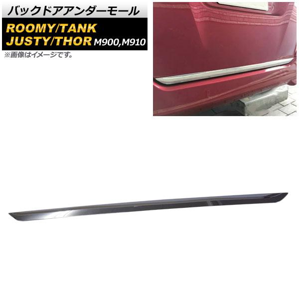 AP バックドアアンダーモール 鏡面シルバー ABS製 スバル ジャスティ M900F,M910F 全グレード 2016年11月~