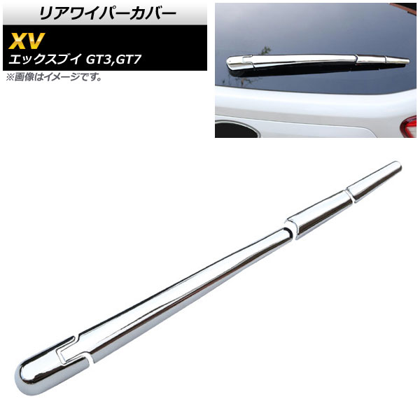 AP リアワイパーカバー 鏡面シルバー ABS樹脂製 AP-XT388-KSI 入数:1セット(4個) スバル XV GT3,GT7 2017年05月~