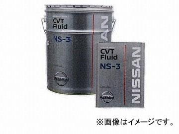 ピットワーク CVTフルード NS-3 20L KLE53-00002