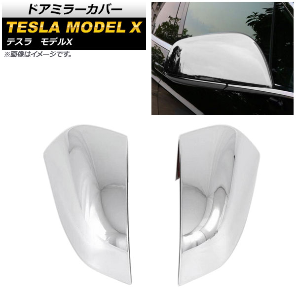 AP ドアミラーカバー 鏡面シルバー ABS製 AP-DM152-KSI 入数:1セット(左右) テスラ モデルX 2016年~