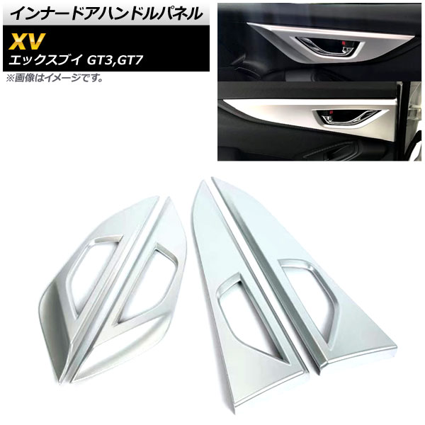 AP インナードアハンドルパネル マットシルバー ABS樹脂製 AP-IT307-MSI 入数:1セット(4個) スバル XV GT3,GT7 2017年05月~