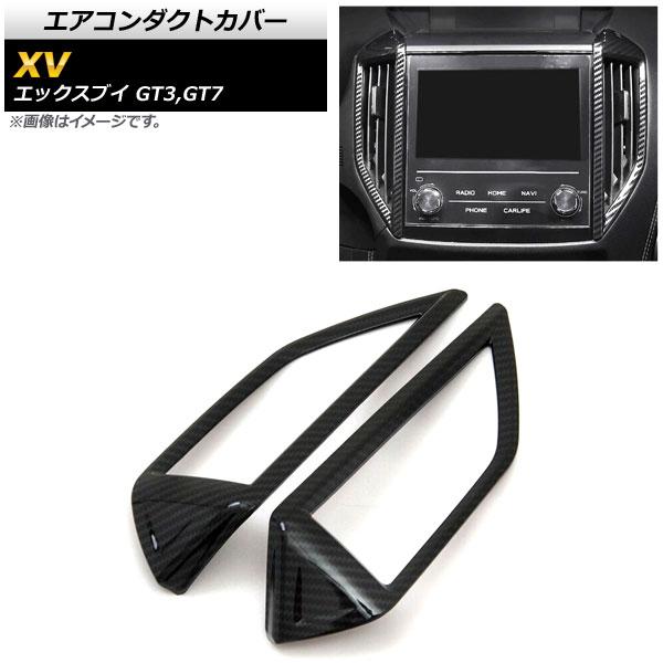 AP エアコンダクトカバー ブラックカーボン ABS樹脂製 AP-IT309-BKC 入数:1セット(左右) スバル XV GT3,GT7 2017年05月~