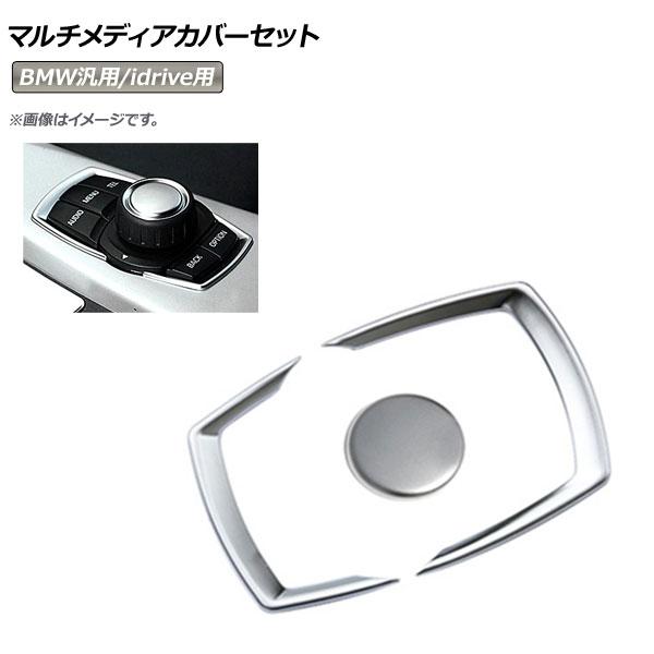 AP マルチメディアカバーセット シルバー ABS樹脂製 BMW汎用 AP-IT323-SI 入数:1セット(3個)