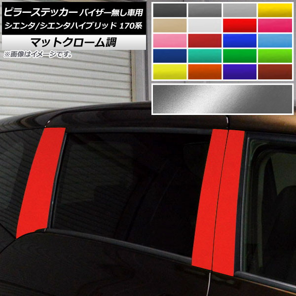 AP ピラーステッカー マットクローム調 トヨタ シエンタ/シエンタハイブリッド 170系 サイドバイザー無し車用 選べる20カラー AP-MTCR3951 入数:1セット(6枚)