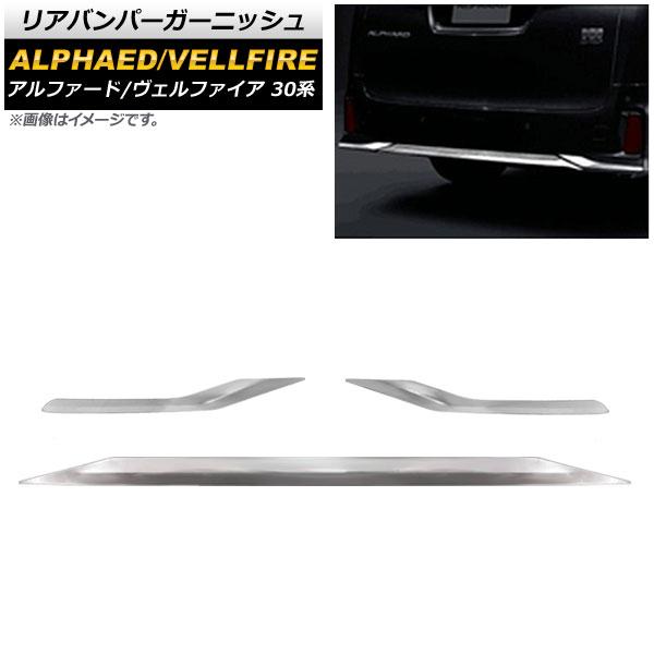 AP リアバンパーガーニッシュ シルバー ステンレス製 鏡面仕上げ AP-XT410-SI 入数:1セット(3個) トヨタ アルファード/ヴェルファイア 30系 前期/後期 2015年01月~