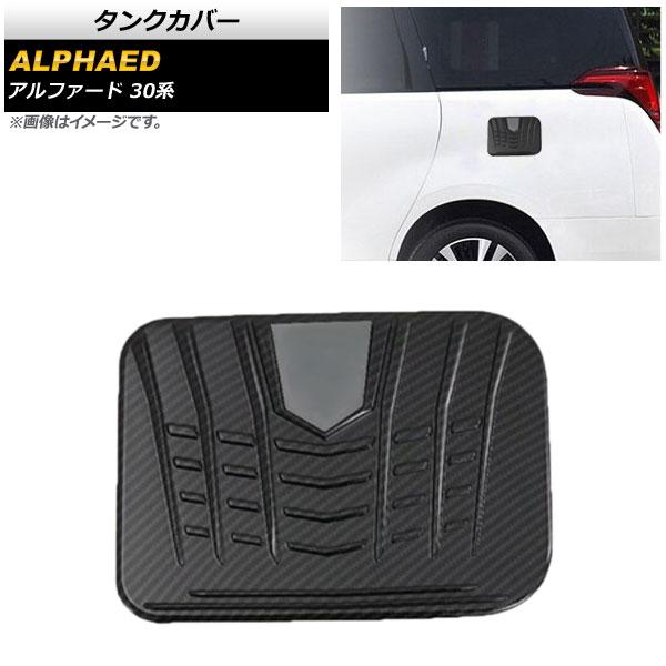 AP タンクカバー カーボン調 ABS樹脂製 AP-XT413-BKC トヨタ アルファード 30系 前期/後期 2015年01月~