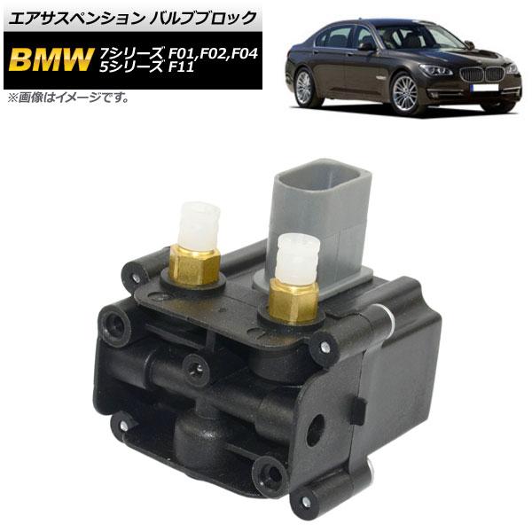 AP エアサスペンション バルブブロック BMW 5シリーズ F11 2010年03月~2017年06月