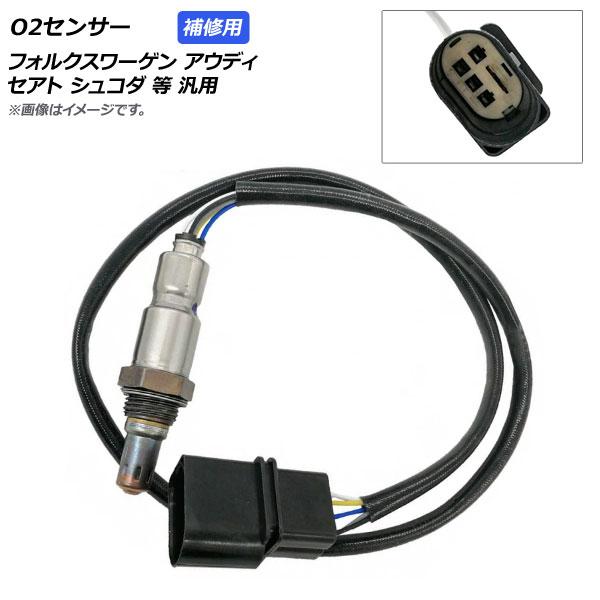 AP O2センサー オーツーセンサー 補修用 フォルクスワーゲン/アウディ/セアト/シュコダ等汎用 AP-EC404
