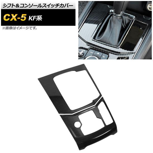 送料無料 AP シフト コンソールスイッチカバー ブラックカーボン ステンレス製 AP-IT318-BKC 記念日 KF系 マツダ CX-5 35%OFF 入数:1セット 2017年02月~ 2個