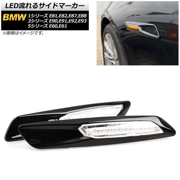 AP LED流れるサイドマーカー ブラック クリアレンズ 入数:1セット(2個) BMW 3シリーズ E90,E91,E92,E93 2005年04月~2014年02月