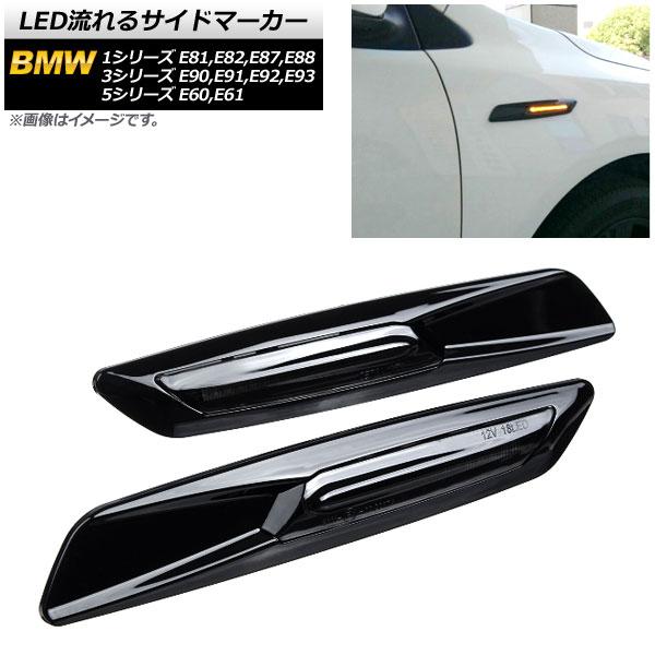 AP LED流れるサイドマーカー ブラック スモークレンズ 入数:1セット(2個) BMW 1シリーズ E81,E82,E87,E88 2004年10月~2012年08月