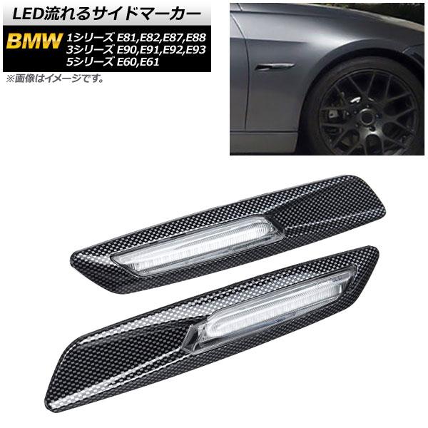 AP LED流れるサイドマーカー ブラックカーボン クリアレンズ 入数:1セット(2個) BMW 5シリーズ E60,E61 2003年08月~2012年09月