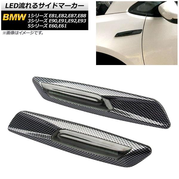 AP LED流れるサイドマーカー ブラックカーボン スモークレンズ 入数:1セット(2個) BMW 3シリーズ E90,E91,E92,E93 2005年04月~2014年02月